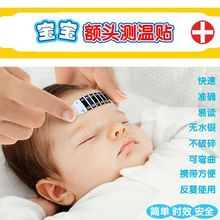 The baby has fever, the temperature is pasted with the baby thermometer, the temperature is pasted with the forehead temperature, the temperature is pasted with the forehead curve.