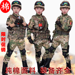 儿童迷彩服套装特种兵装备战狼幼儿园中小学生军训服男女迷彩套装