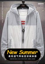 防晒服男士夏季超薄透气冰丝皮肤衣运动户外风衣钓鱼防晒衣女外套
