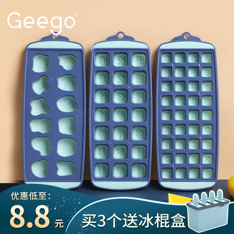Geego冰格模具 硅膠冰球模具家用冰格冰塊盒制冰盒帶蓋冰塊速凍器