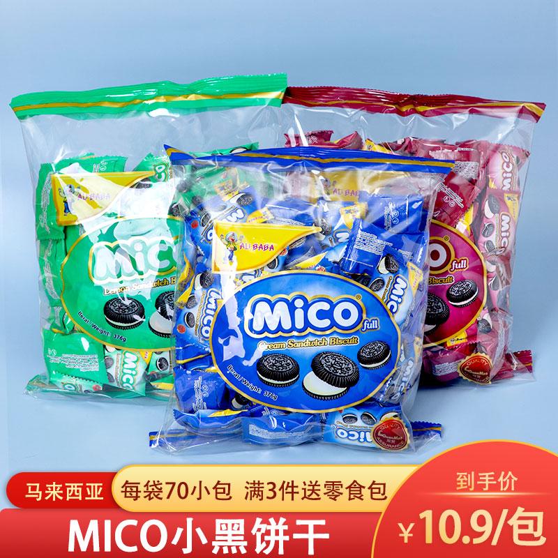 马来西亚mico奥利奥夹心饼干小黑饼mini巧克力饼干网红零食多口味