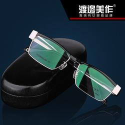 正品渡边美作纯钛全框商务眼镜架 近视眼镜框 男 配眼镜wm197