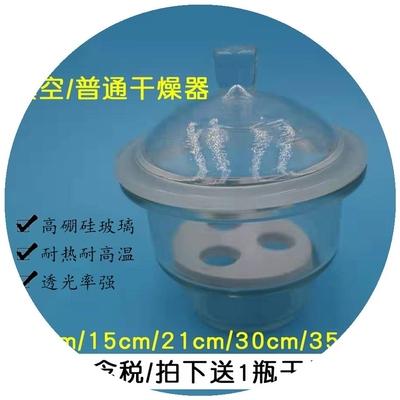 实验室干燥器100mm150mm180mm干燥皿附瓷板白色透明玻璃