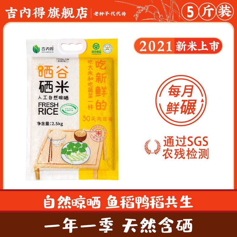 吉内得 2021新米富硒大米5斤长粒香大米煲仔饭专用米籼米江西大米