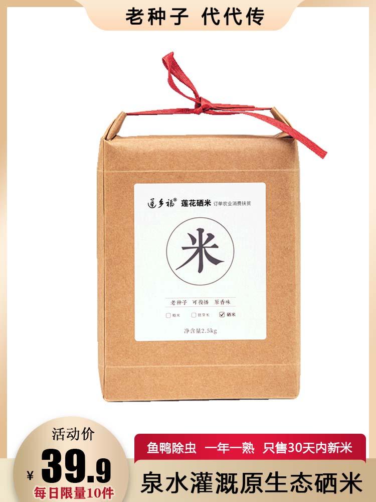 吉内得 富硒大米2.5kg长粒香米非五常稻花香真空包装当季新米5斤