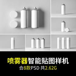发胶喷雾器罐压力容器包装PSD智能贴图样机效果图模板PS分层素材