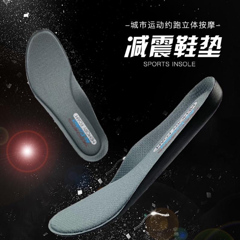 二代高弹记忆棉鞋垫运动减震透气吸汗踩屎感舒适柔软内增高加厚