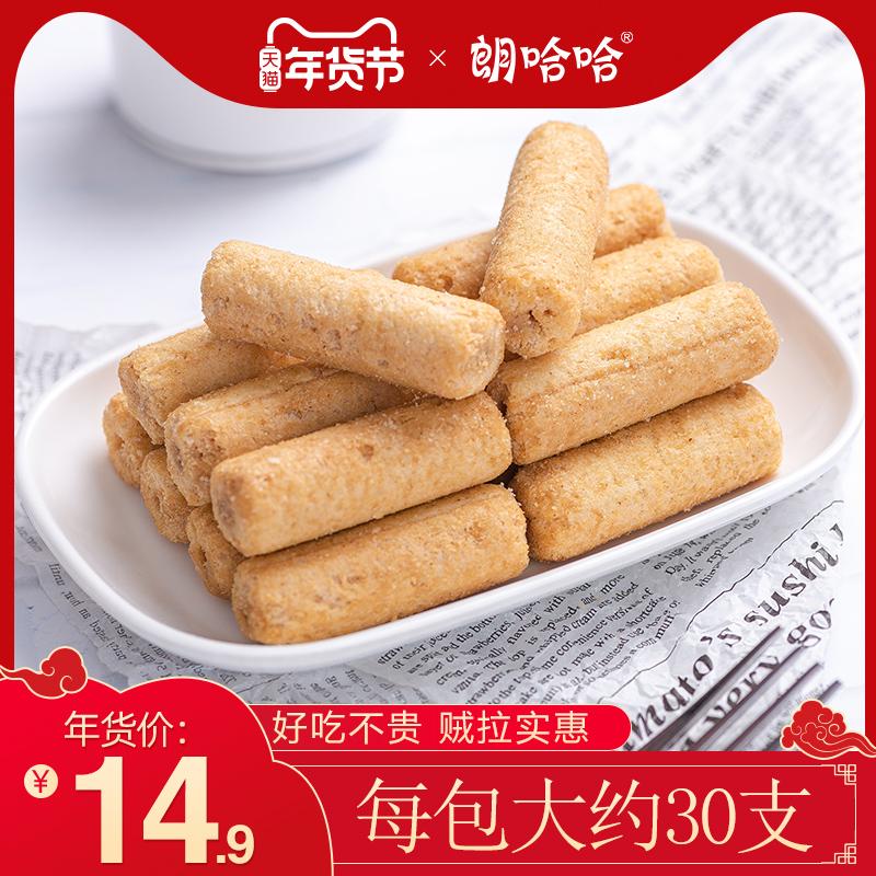朗哈哈膨化食品粗粮夹心米果能量棒糙米卷早餐下午茶饼干休闲零食