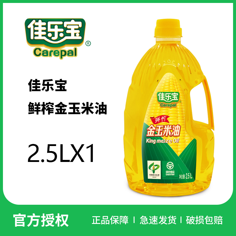 2.5L non GM pressed first grade green food for cooking and baking