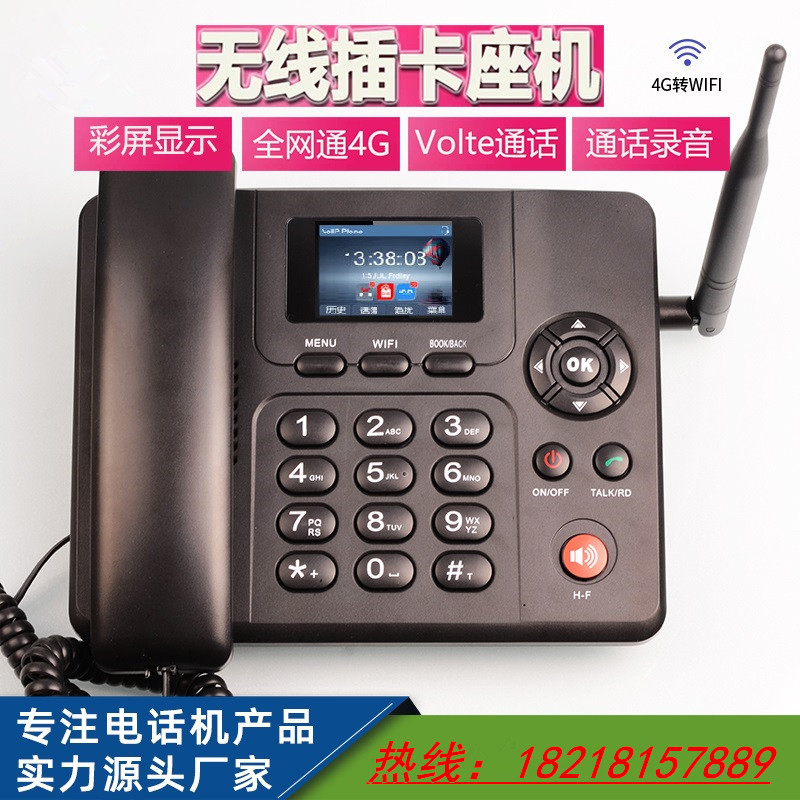 China Netcom 4G wireless plug in telephone landline Mobile China Unicom Telecom office business home call display
