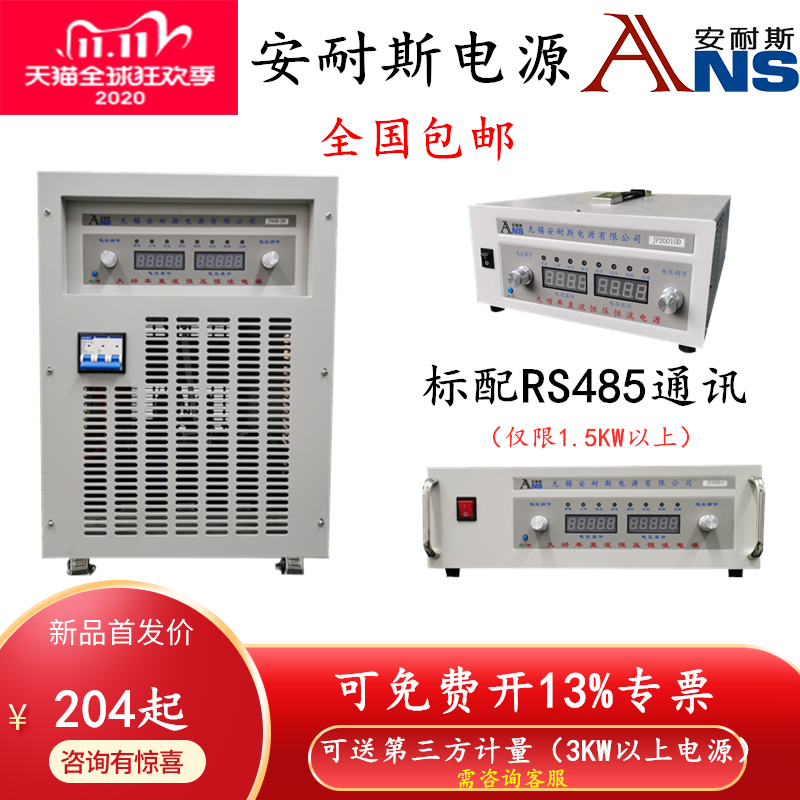 25kW DC regulated power supply automotive audio aging test power supply dual pulse power supply element aging power supply