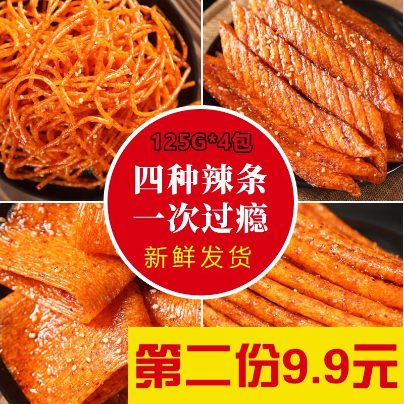 心太软网红辣条零食大礼包麻辣味儿时校园休闲食品小吃湖南特产