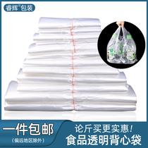 白色透明食品塑料袋定制礼品背心袋手提袋大号加厚外卖打包包装袋