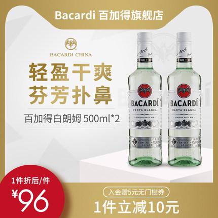 百加得白朗姆酒500ml*2瓶套装莫吉托鸡尾酒mojito调酒基酒进口酒