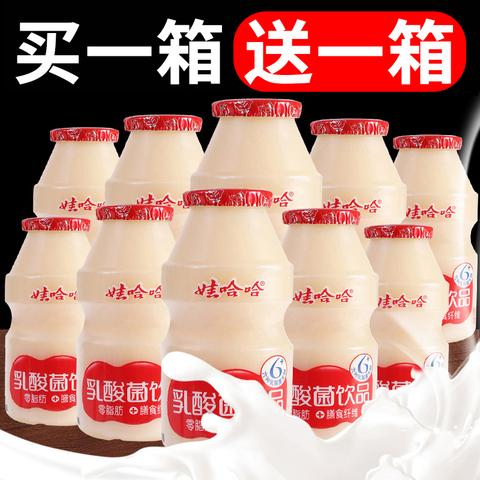 娃哈哈乳酸菌100ml*80瓶整箱早餐儿童酸奶牛奶益生菌饮料品批发