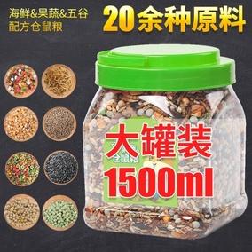 果蔬的肉类宠物粮营养餐谷物粮鼠笼
