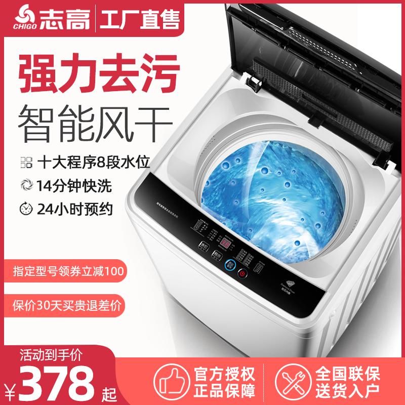 志高全自动小型家用7.5 /6洗衣机