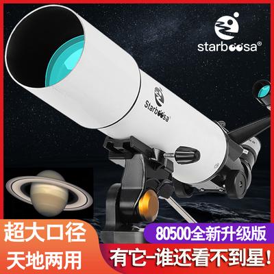 太空望遠鏡正品热卖