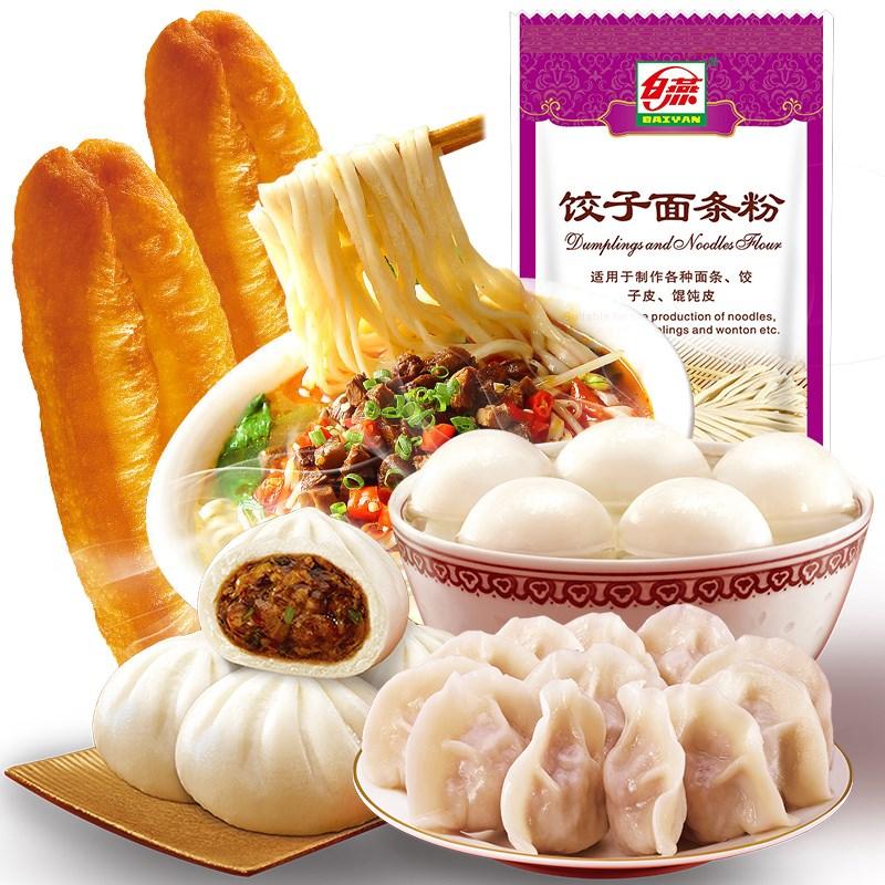 白燕饺子面条粉 高筋面粉油条专用馒头中筋家用小麦非自发粉1kg,可领取1元淘宝优惠券