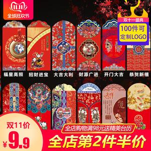[12个]鼠年红包中国风过年新年利是封定制创意对联福字压岁钱春节