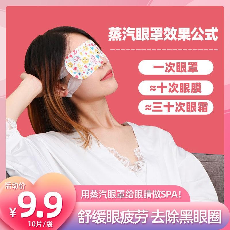 盈都蒸汽眼罩热敷眼睛罩睡眠遮光透气眼疲劳发热眼贴缓解男女学生