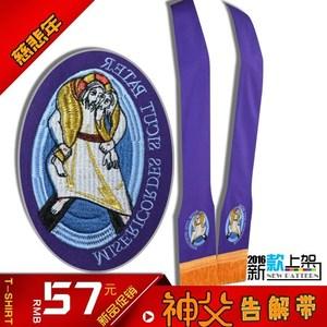 美德蘭天主教年告解帶神父告解帶慈悲宗教告解帶神父禮儀用品