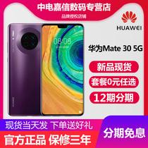 华为Mate305G手机官方旗舰店正品华为Mate305G全网通手机p30pro手机Huawei套餐0元12期免息5G版