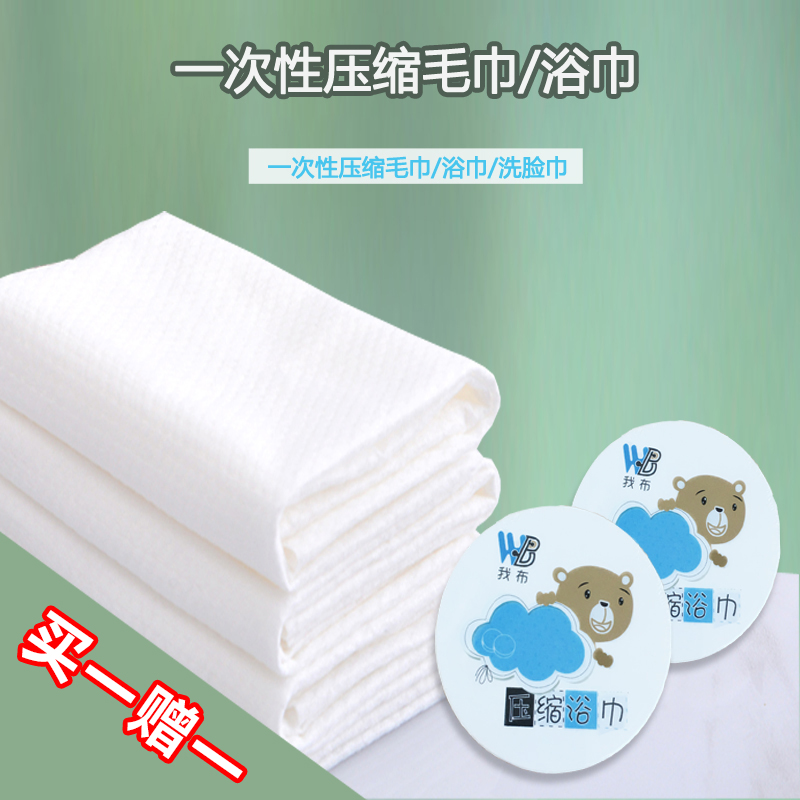 Compression bath towel thickening travel disposable plant cotton increase hotel portable one pack discount promotion