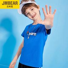 杰米熊夏季新款男女童短袖