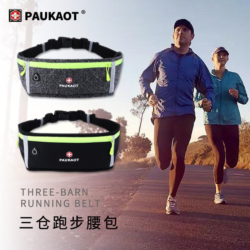 运动跑步腰包男女款手机包马拉松装备健身防水隐形超薄贴身腰带包,可领取5元天猫优惠券