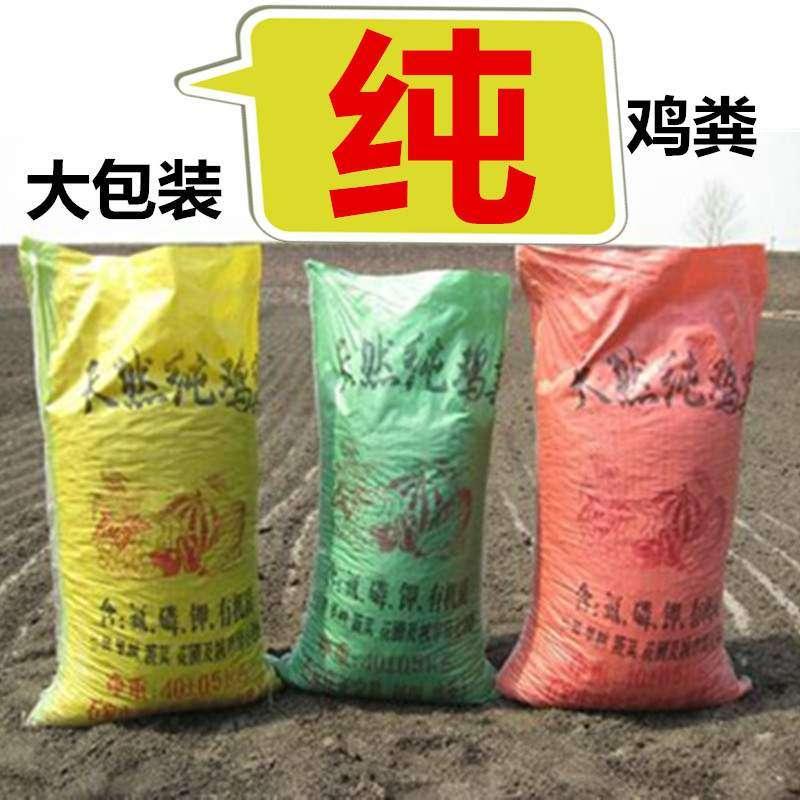 新品花肥鸡粪肥烘干发酵鸡粪有机肥鸡肥持续时间长