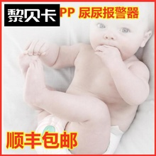 , bring baby night urine monitor to remind. Wet baby urine wet diaper wet battery prevent sensor clip