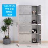 304不锈钢西药柜药品器械柜工厂员工更衣储物柜鞋碗柜文件资料柜
