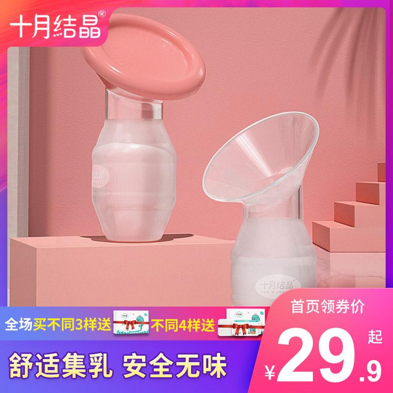 十月结晶手动吸乳硅胶产妇吸奶器