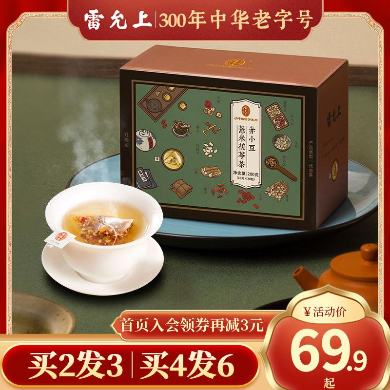 雷允上红豆薏米茶赤小豆薏仁茶大麦苦荞茶叶芡实花草茶200克茶包