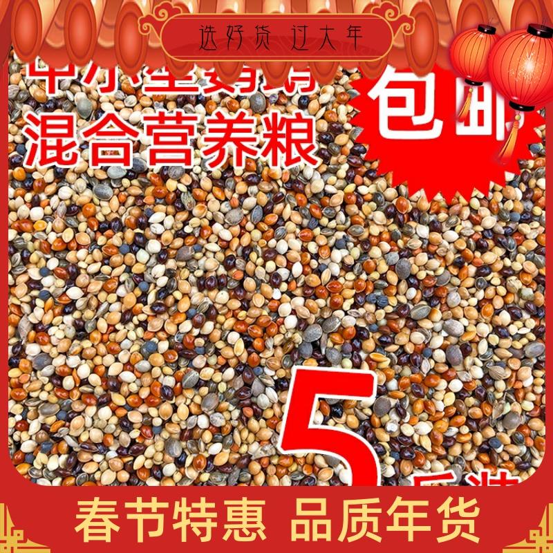 小鸟食饲料鸟珍珠鸟鸟食吃的食物食料金丝雀鸟鸽子食小-鸽饲料(励冠家居专营店仅售17.82元)