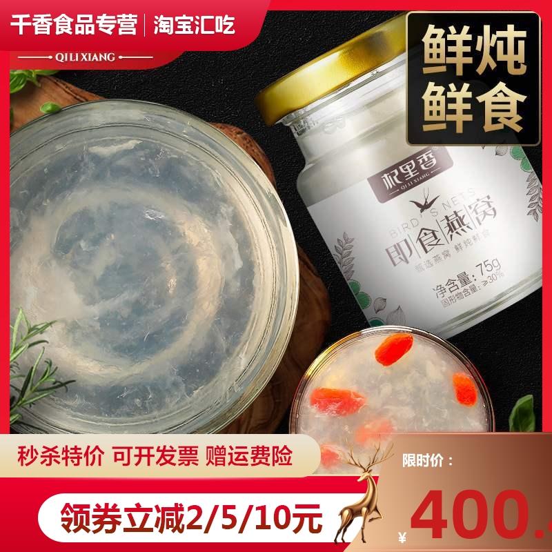 杞里香即食燕窝孕妇食品营养品金丝燕冰糖燕窝礼盒75g*6瓶