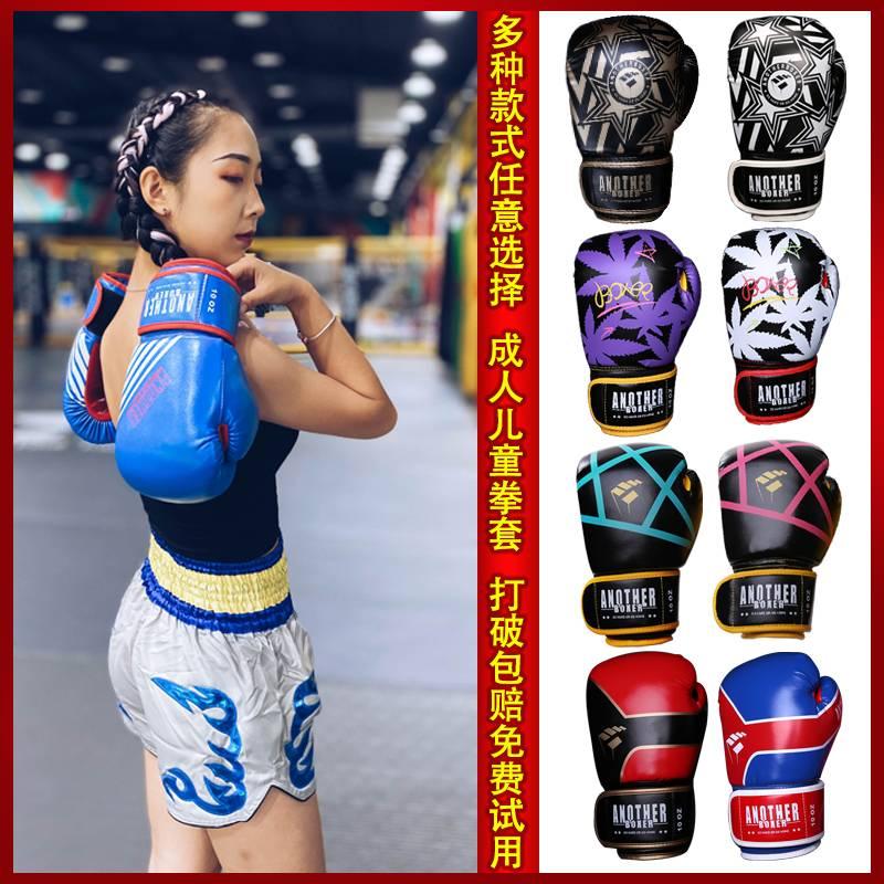 拳击手套男女成人散打泰拳装备儿童运动手套训练护具搏击正品拳套