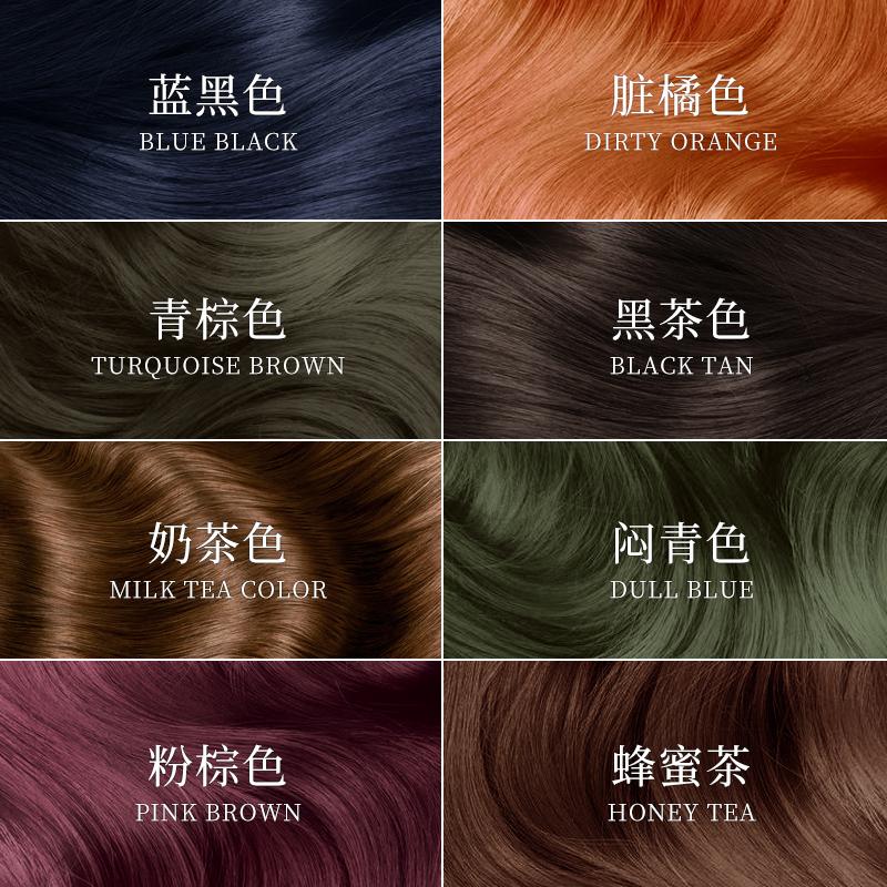 蓝黑茶色自己在家染发剂2020新款流行色膏女显白纯泡泡染头发植物