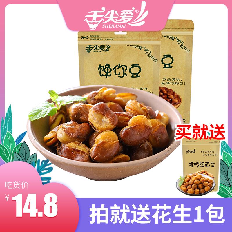 舌尖爱馋你豆188g*2组合兰花蚕豆坚果炒货休闲网红零食特产小吃