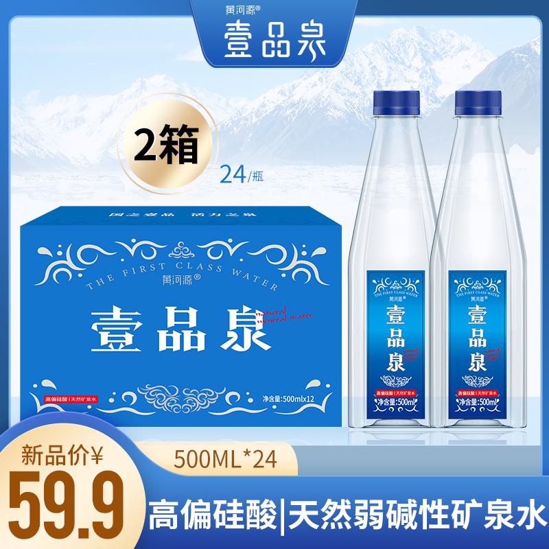 黄河源高端天然矿泉水500ml*24瓶装高偏硅酸弱碱性饮用水整箱批发