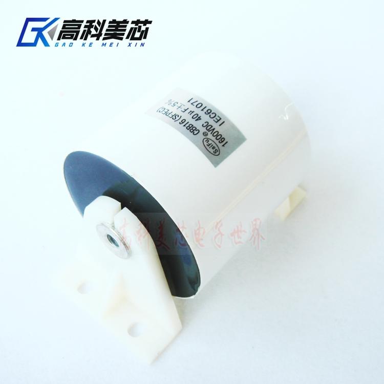 高科美芯 电焊机高压电容 CBB16 40UF 1600V SFPEC逆变焊机电容器,可领取10元天猫优惠券