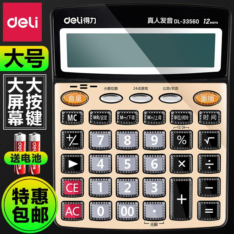 オフィスの大きいホテルは小さい数名の文房具のコンピュータの財務の事務用品の学生の計算機の大きいボタンを使います。
