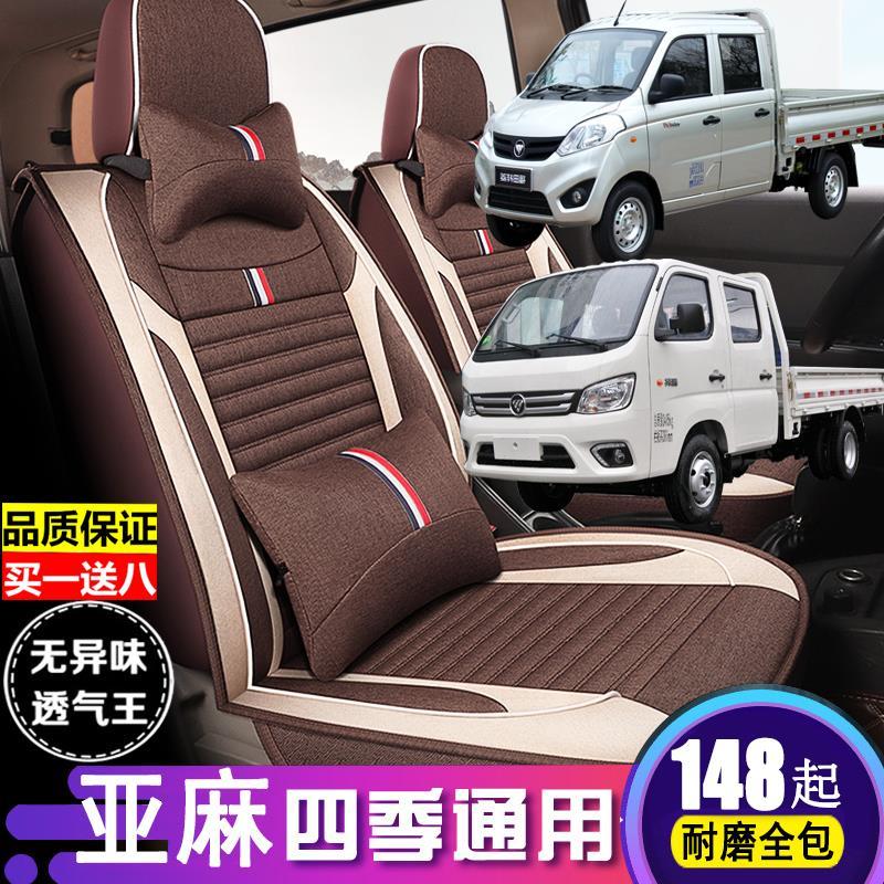 包围m2v2m1v专用福田祥菱1布料座套全单双排客货箱式小卡坐套亚麻