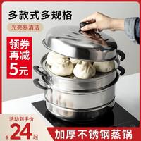 不锈钢蒸锅三3层多层蒸馒头的蒸笼格加厚4层家用煤气灶用电磁炉锅
