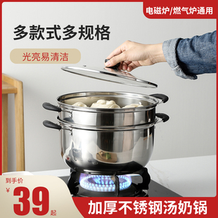 加厚不锈钢汤锅蒸锅熬汤锅小火锅家用双耳煮锅燃气奶锅电磁炉专用价格