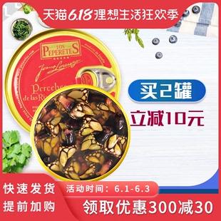 西班牙进口佛手螺狗爪螺鸡爪螺罐头120g贝壳海螺肉即食海鲜灌装