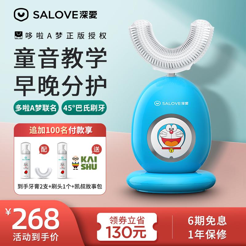 深爱儿童u型电动u形软毛套装牙刷值得买吗