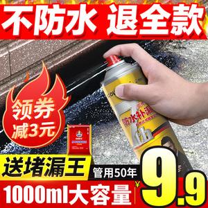 防水补漏涂料胶喷剂楼房屋顶防水补漏材料外墙聚氨酯水泥补堵漏王