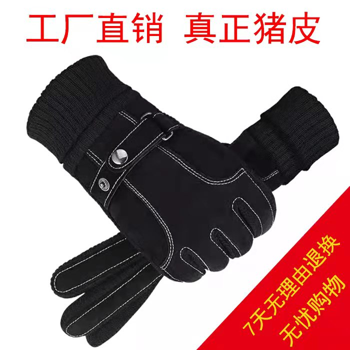 Pigskin leather gloves mens autumn and winter Plush warm, antiskid and windproof outdoor riding motorcycle Korean version touch screen